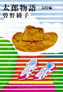 taro_story.jpg